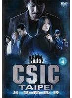 CSIC TAIPEI 科学捜査班 Vol.4