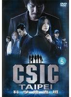 CSIC TAIPEI 科学捜査班 Vol.5