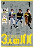 3人のパパ Vol.1