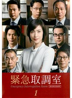 緊急取調室 SECOND SEASON Vol.1