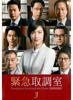 緊急取調室 SECOND SEASON Vol.3