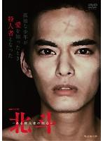 連続ドラマW 北斗-ある殺人者の回心- Vol.2