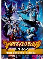 ウルトラマン THE LIVE ウルトラマンフェスティバル2017 第1部「運命を切り開け~光と闇の戦い~」