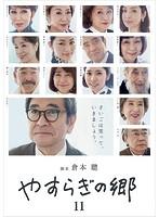 やすらぎの郷 Vol.11