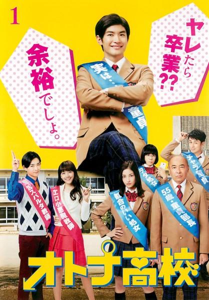 オトナ高校 Vol.1