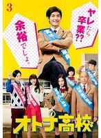 オトナ高校 Vol.3