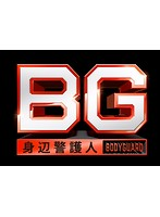 BG~身辺警護人~ Vol.3