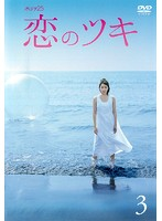 恋のツキ 3巻