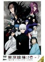 東京喰種トーキョーグール:re Vol.7