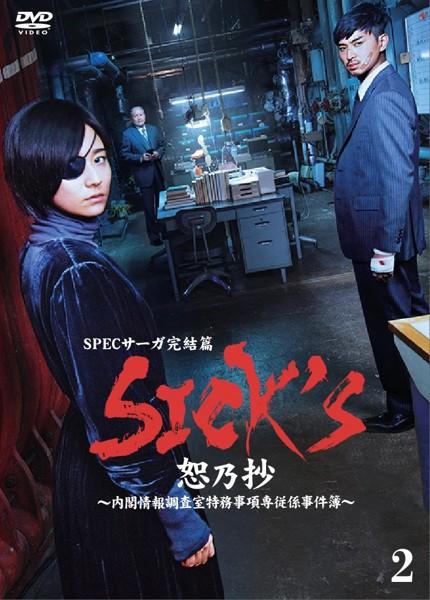 SICK'S 恕乃抄 〜内閣情報調査室特務事項専従係事件簿〜 Vol.2