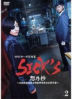 SICK'S 恕乃抄 ~内閣情報調査室特務事項専従係事件簿~ Vol.2