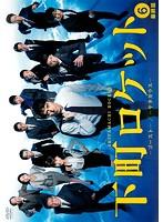 下町ロケット-ゴースト-/-ヤタガラス- 6