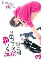 初めて恋をした日に読む話 Vol.3