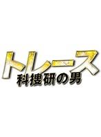トレース~科捜研の男~ Vol.3