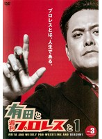有田と週刊プロレスと シーズン1 Vol.3