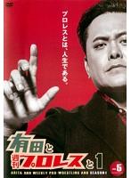 有田と週刊プロレスと シーズン1 Vol.5