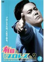 有田と週刊プロレスと シーズン2 Vol.2