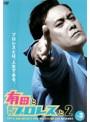 有田と週刊プロレスと シーズン2 Vol.3