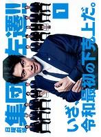 集団左遷!!Vol.1