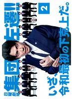 集団左遷!!Vol.2