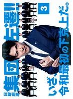 集団左遷!!Vol.3