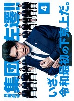 集団左遷!!Vol.4