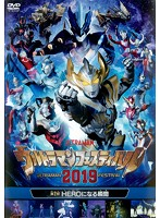 ウルトラマン THE LIVE ウルトラマンフェスティバル2019 第2部「HEROになる瞬間(とき)」