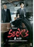 SICK'S 覇乃抄 ~内閣情報調査室特務事項専従係事件簿~ Vol.1