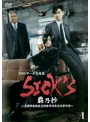 SICK'S 覇乃抄 〜内閣情報調査室特務事項専従係事件簿〜 Vol.1