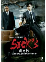 SICK'S 覇乃抄 ~内閣情報調査室特務事項専従係事件簿~ Vol.2