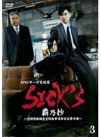 SICK'S 覇乃抄 ~内閣情報調査室特務事項専従係事件簿~ Vol.3