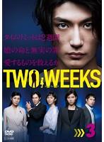 TWO WEEKS Vol.3