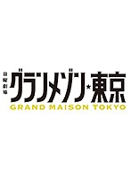 グランメゾン東京 Vol.3
