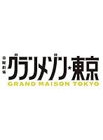 グランメゾン東京 Vol.5