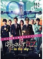 おっさんずラブ-in the sky- Vol.1