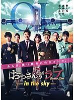おっさんずラブ-in the sky- Vol.4