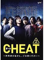 CHEAT チート ~詐欺師の皆さん、ご注意ください~ Vol.2