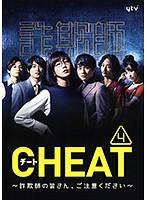 CHEAT チート ~詐欺師の皆さん、ご注意ください~ Vol.4