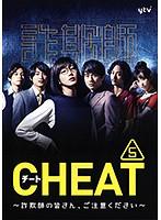 CHEAT チート ~詐欺師の皆さん、ご注意ください~ Vol.5
