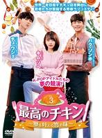 最高のチキン~夢を叶える恋の味~ vol.3