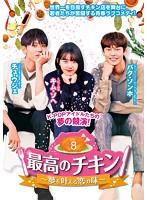 最高のチキン~夢を叶える恋の味~ vol.8
