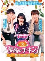最高のチキン~夢を叶える恋の味~ vol.10
