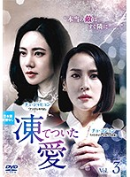 凍てついた愛 Vol.3