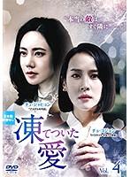 凍てついた愛 Vol.4