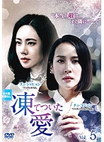 凍てついた愛 Vol.5