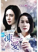 凍てついた愛 Vol.6