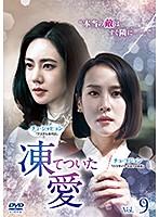 凍てついた愛 Vol.9