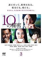 10の秘密 Vol.3