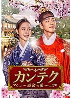 カンテク~運命の愛~ Vol.1