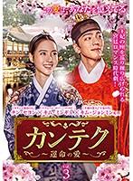 カンテク~運命の愛~ Vol.3